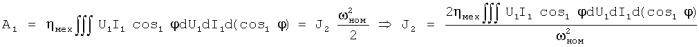 Энергетический способ определения момента инерции двигателя внутреннего сгорания