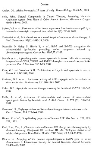Композиция альфа-фетопротеина и индукторов апоптоза для лечения рака