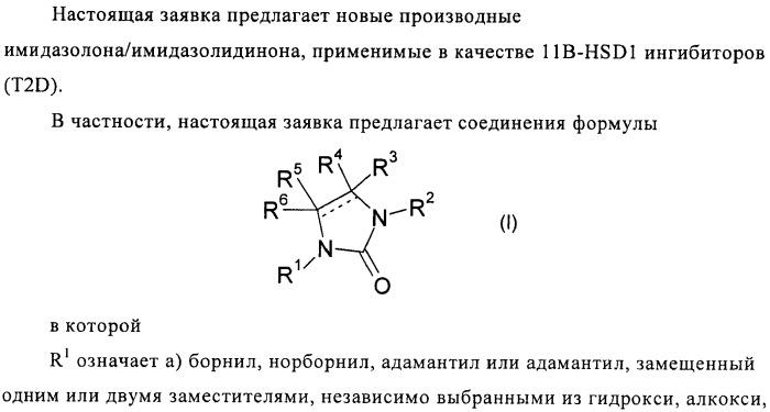 Производные имидазолона и имидазолидинона как 11в-hsd1 ингибиторы при диабете