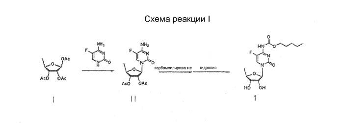 Способ получения капецитабина и используемого при этом обогащенного  -аномером триалкилкарбонатного соединения