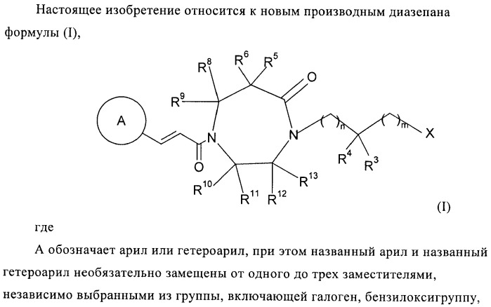 Производные диазепана в качестве модуляторов хемокиновых рецепторов