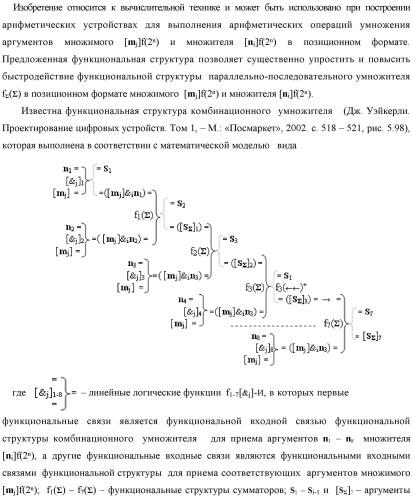 Функциональная структура параллельно-последовательного умножителя f ( ) в позиционном формате множимого [mj]f(2n) и множителя [ni]f(2n)