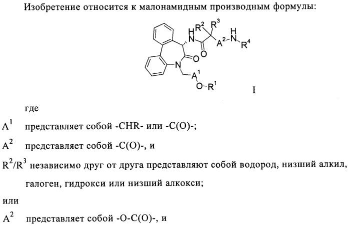 Малонамидные производные в качестве ингибиторов  -секретазы
