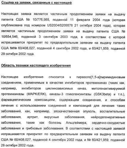 Новые пиразолопиримидины как ингибиторы циклинзависимых киназ