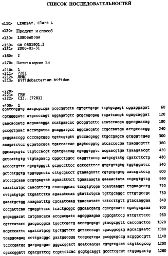 Галактозидаза с активностью альфа-галактозилтрансферазы