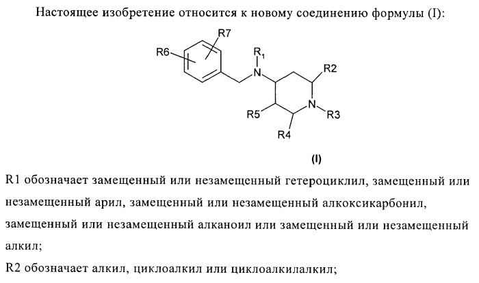 Производные аминопиперидина как ингибиторы бпхэ (белка-переносчика холестерилового эфира)