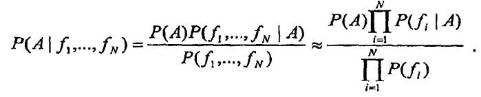 Функции ранжирования, использующие модифицированный наивный байесовский классификатор запросов с инкрементным обновлением