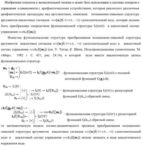 """Функциональная структура преобразователя позиционно-знаковых структур аргументов аналоговых сигналов «±»[ni]f(-1\+1,0, +1) """"дополнительный код"""" в позиционную структуру условно отрицательных аргументов аналоговых сигналов «-»[ni]f(2n) с применением арифметических аксиом троичной системы счисления f(+1,0,-1) (варианты)"""