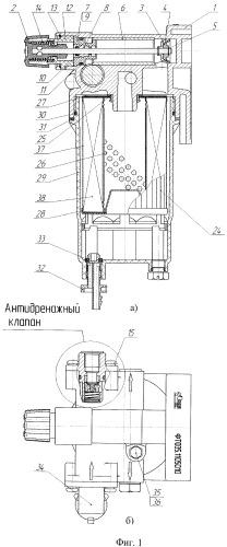 Фильтр для очистки жидкости (варианты) и антидренажный клапан для него