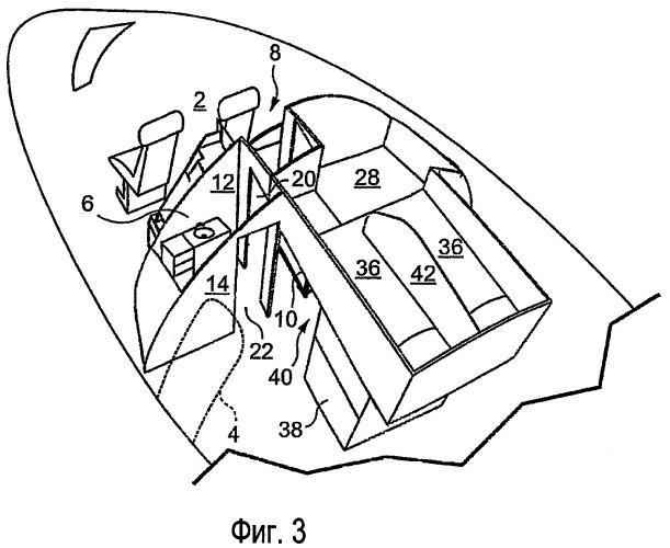 Передняя часть летательного аппарата, содержащая отсек отдыха, по меньшей мере, для одного пилота