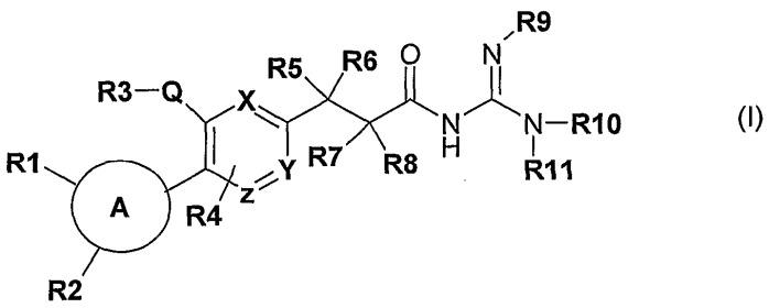 Производные арил- и гетероарилэтилацилгуанидина, их получение и их применение в терапии