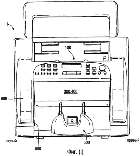 Устройство обработки документов