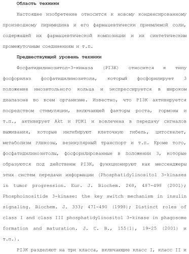Производное пиримидина в качестве ингибитора pi3k и его применение
