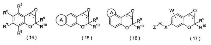 Способ получения оптически активного соединения оксида хромена