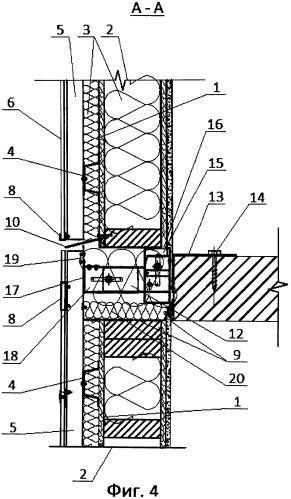 """Стеновая теплоизолирующая панель с вентилируемым фасадом заводской готовности """"рослав"""" и опорный кронштейн для ее установки"""