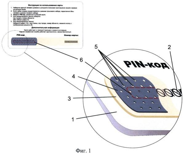 Носитель информации с удаляемым защитным слоем