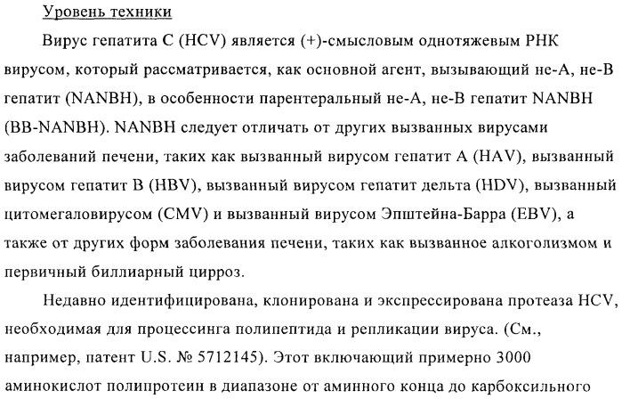 Ингибиторы hcv/вич и их применение