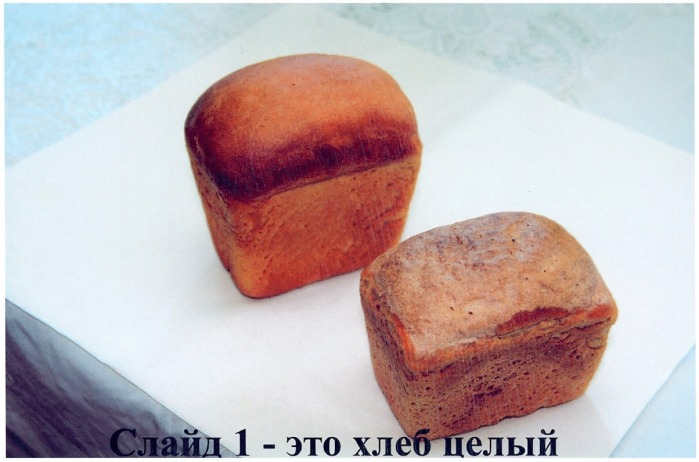 Способ производства хлеба формового штучного
