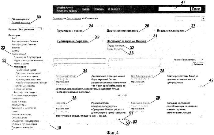 Способ создания каталога закладок на сервере
