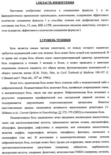 Антагонисты trpv1 и их применение