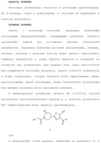 Фунгицидные азоциклические амиды