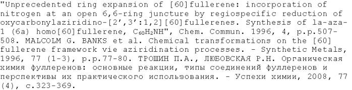 Способ получения азиридино [2',3':1,2]фуллерена[60]