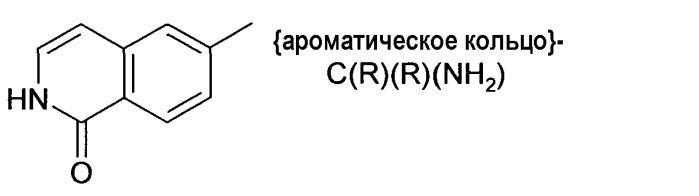 Замещенные изохинолиновые и изохинолиноновые производные в качестве ингибиторов rho-киназы