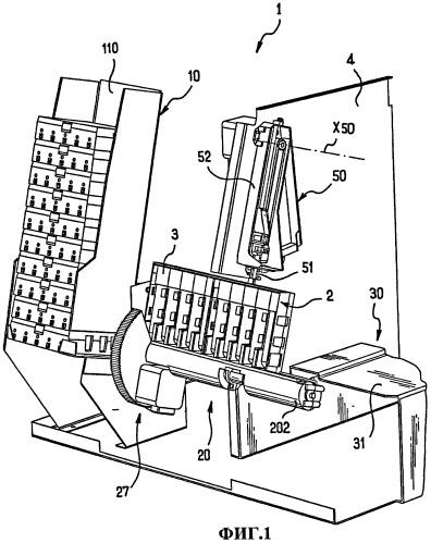 Устройство и способ оперирования пробирками, в частности, в автоматическом приборе для анализа крови
