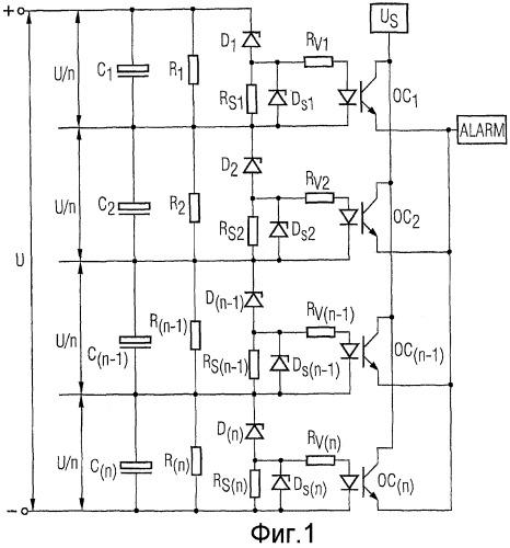 Схемное устройство с, по меньшей мере, двумя последовательно включенными конденсаторами