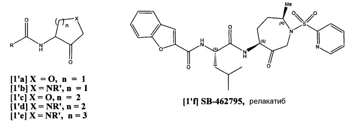 Тетрагидрофуро(3,2-b)пиррол-3-оны в качестве ингибиторов катепсина к