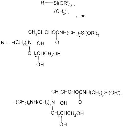 Алкоксисиланы с гидрофильными n-(1,2-дигидроксипропил) аминоалкилсодержащими и n-триалкоксисилилалкилуретансодержащими группами и способ их получения