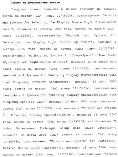 Способы и системы для управления источником исходного света дисплея с обработкой гистограммы