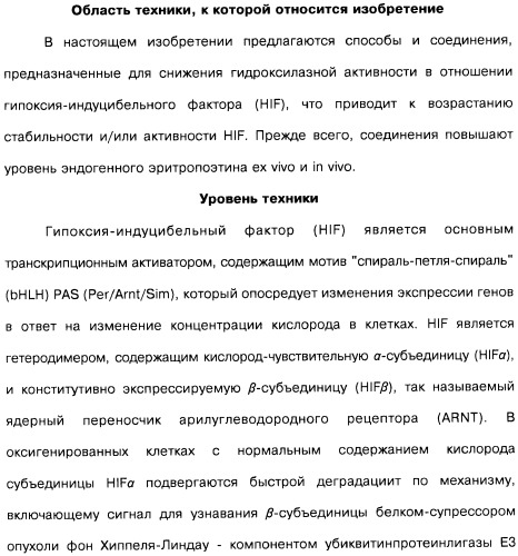 Цианоизохинолиновые соединения (варианты), фармацевтическая композиция на их основе, способ ингибирования активности гидроксилазы гипоксия-индуцибельного фактора (hif) и способ лечения и/или профилактики состояния, связанного с hif, и/или состояния, связанного с эритропоэтином, и/или анемии