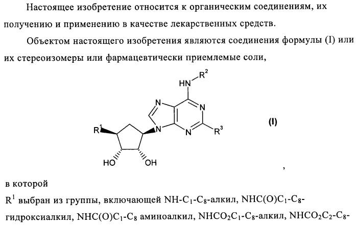 Производные пурина, предназначенные для применения в качестве агонистов аденозинового рецептора а2а