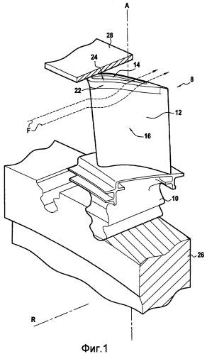 Подвижная лопатка газотурбинного двигателя, турбина, содержащая такую лопатку, и газотурбинный двигатель