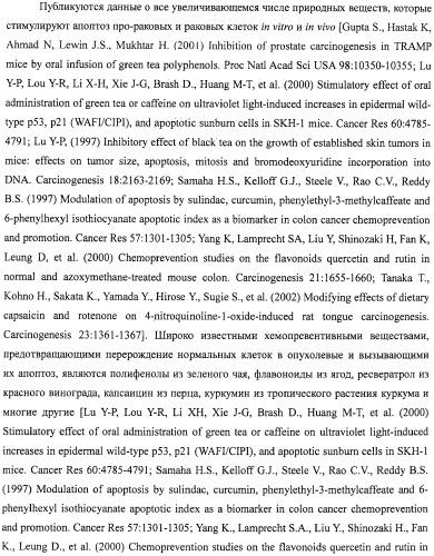 Средство, воздействующее на активность некоторых ядерных факторов транскрипции