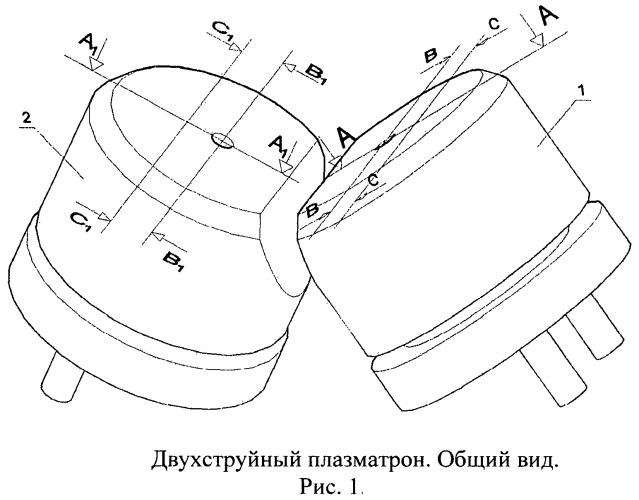 Двухструйный дуговой плазматрон