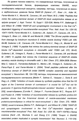 Пептиды, ингибирующие нейронный экзоцитоз