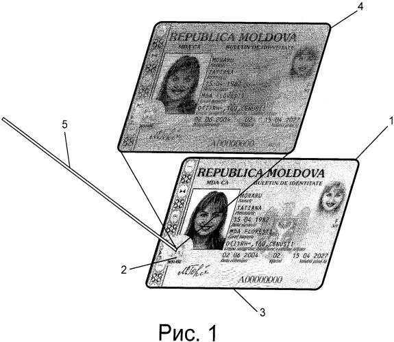 Способ защиты документов