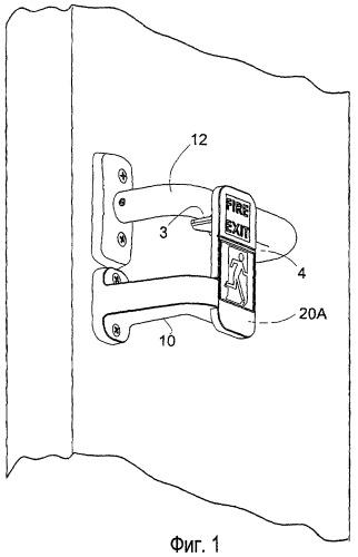 Механическое предохранительное устройство для двери аварийного выхода