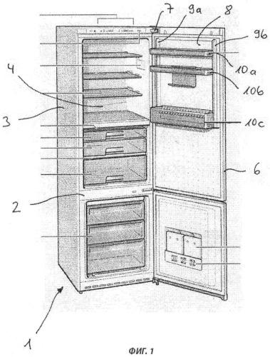 Холодильный аппарат с системой фиксации