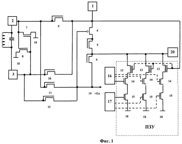 Интегральная микросхема радиочастотного идентификатора