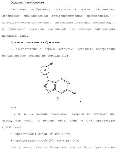 Бициклические гетероциклические соединения в качестве ингибиторов fgfr