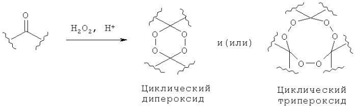 Трициклические органические монопероксиды и способ их получения