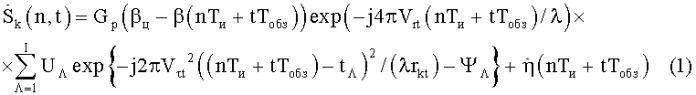 Способ определения параметров траектории движения целей в обзорных рлс