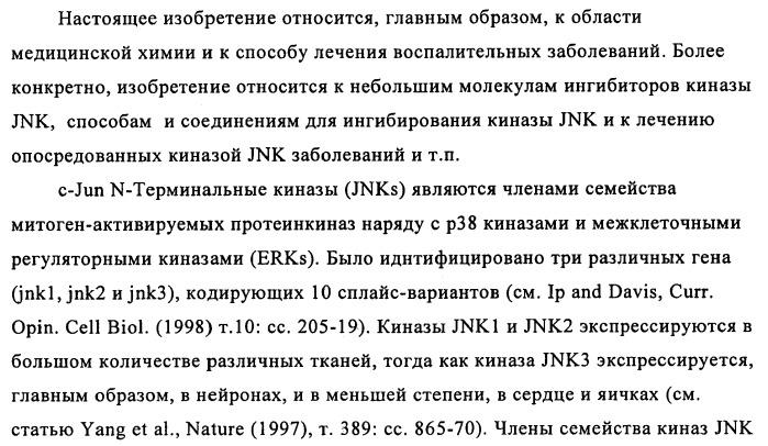 Дигидрохиноновые и дигидронафтиридиновые ингибиторы киназы jnk