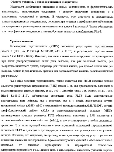 Соединения имидазо[1,2-a]пиридина в качестве ингибиторов рецепторных тирозинкиназ