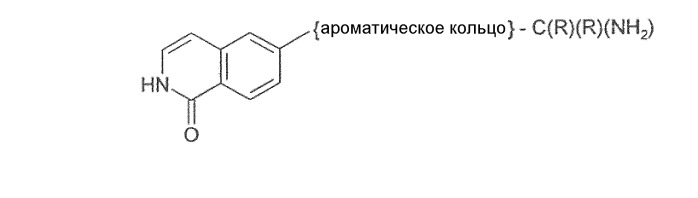 Замещенные циклоалкиламином производные изохинолина и изохинолинона