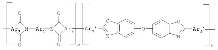 Сополимер полиимид-полибензоксазол, способ его получения и газоразделительная мембрана, включающая этот сополимер