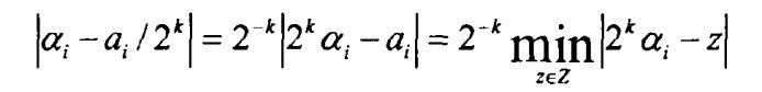 Быстрое вычисление произведений посредством двоичных дробей со знакосимметричными ошибками округления